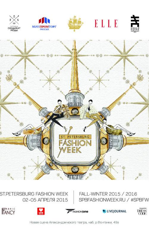 Официальная Петербургская Неделя Моды St.Petersburg Fashion Week открывает сезон осень/зима 2015/2016.