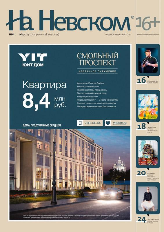 Свежий номер журнала На Невском