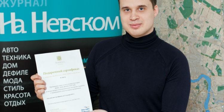 Победитель конкурса На Невском