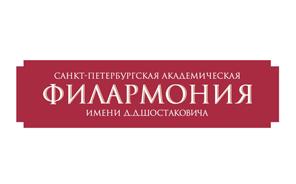 Филармония имени Д.Д.Шостаковича