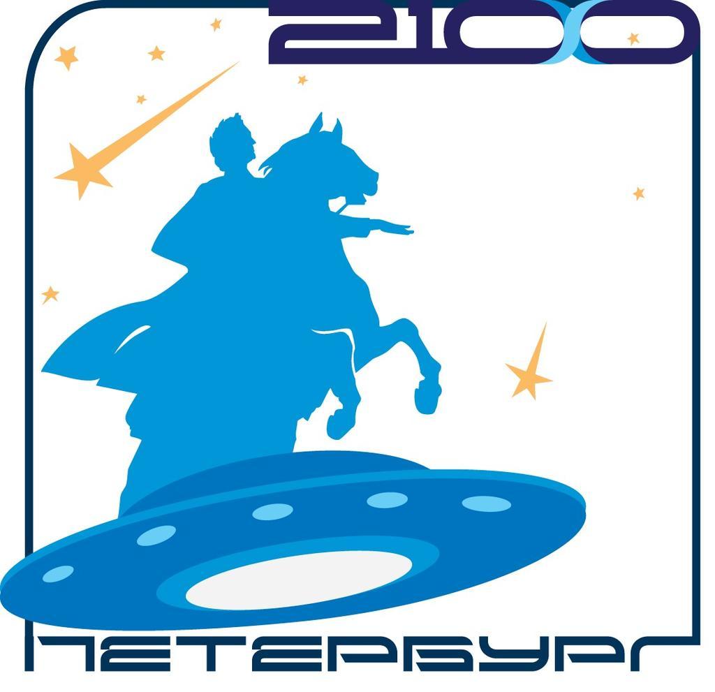 Петербург 2100!