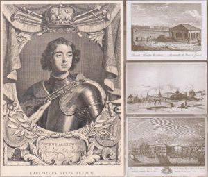 «Дома Петра Великого»