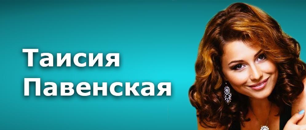 Таисия Павенская