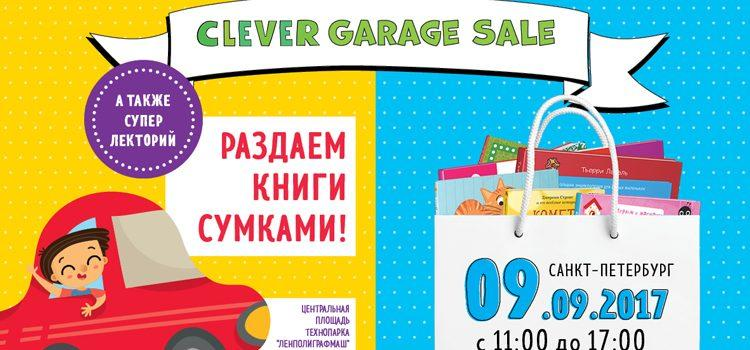 Clever Garage Sale, грандиозная распродажа книг