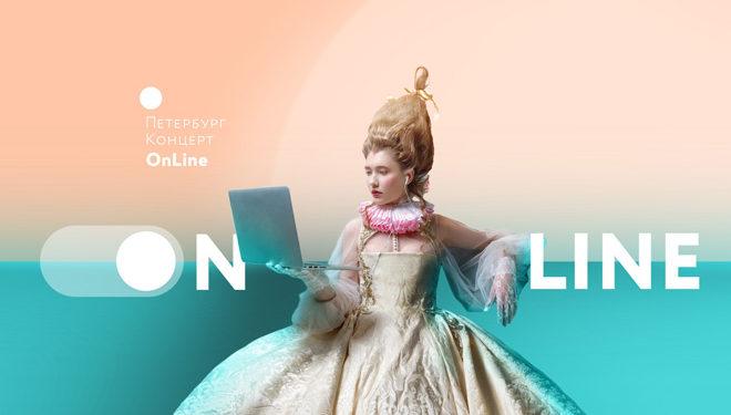 Петербург Концерт онлайн
