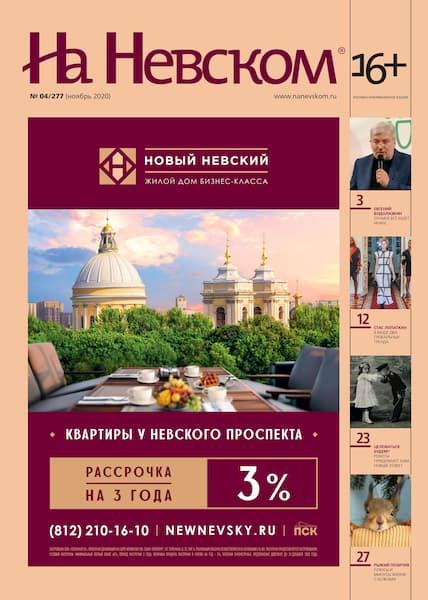 Листать новый номер журнала на Невском