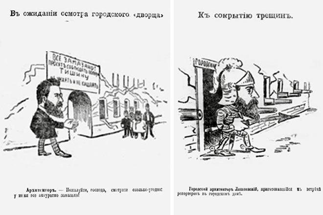 Карикатура на Лишневского