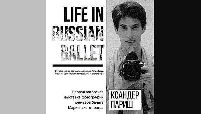 Танцовщик Ксандр Париш даже в театре не расстается с фотоаппаратом