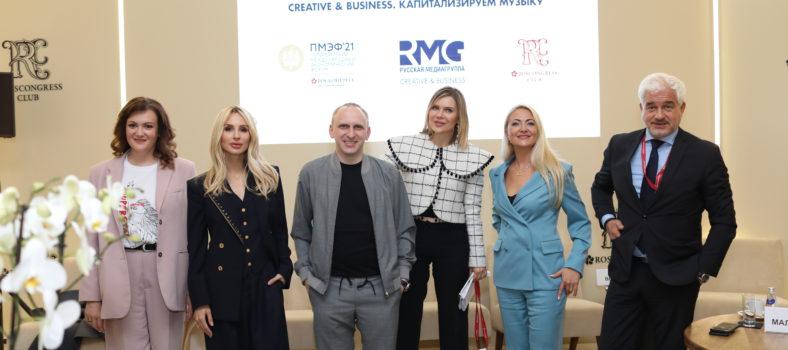 ПМЭФ'21: «Русская Медиагруппа» капитализирует музыку