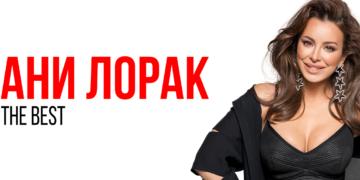 Концерт Ани Лорак, 12 августа при поддержке Журнал На Невском