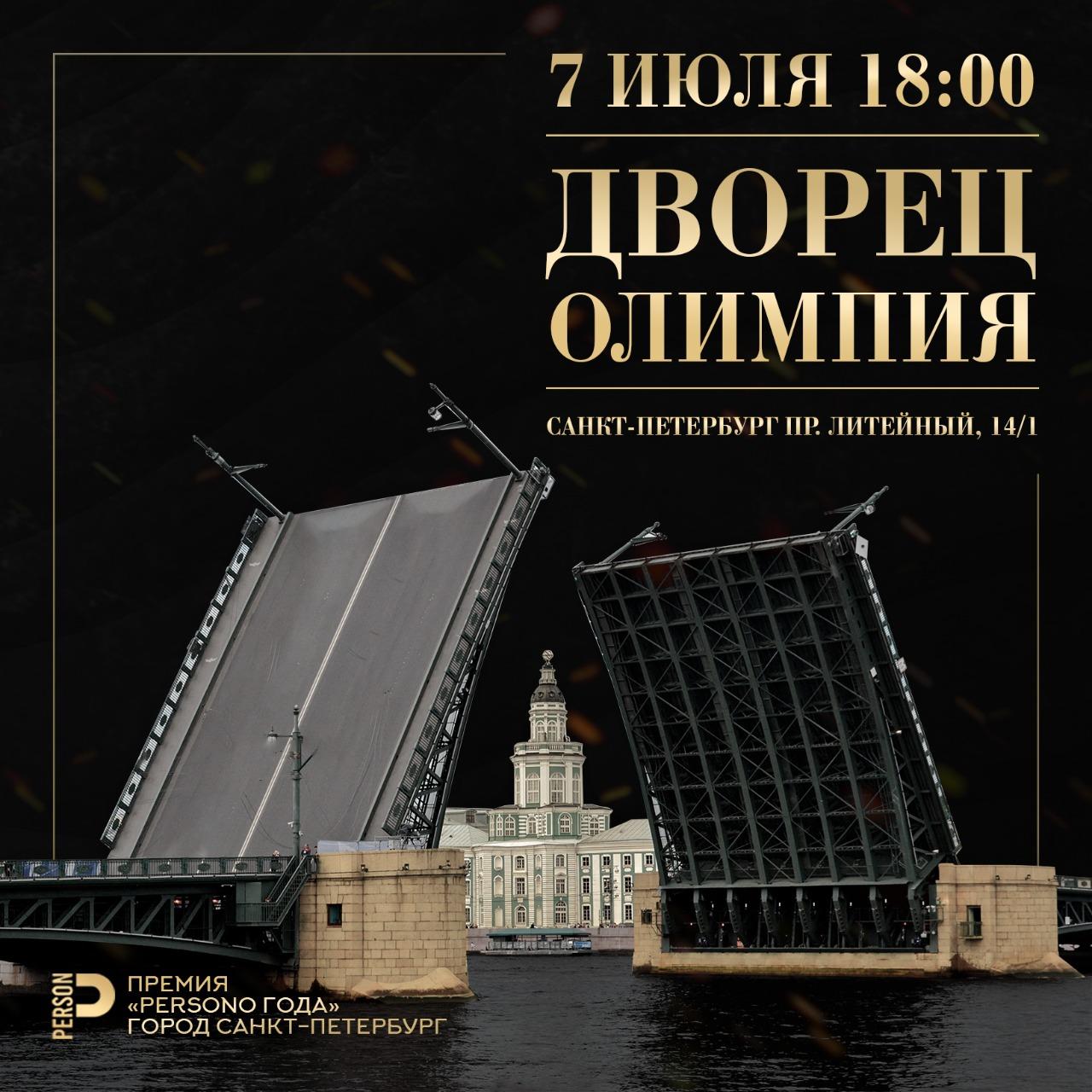 В Петербурге наградят персон года