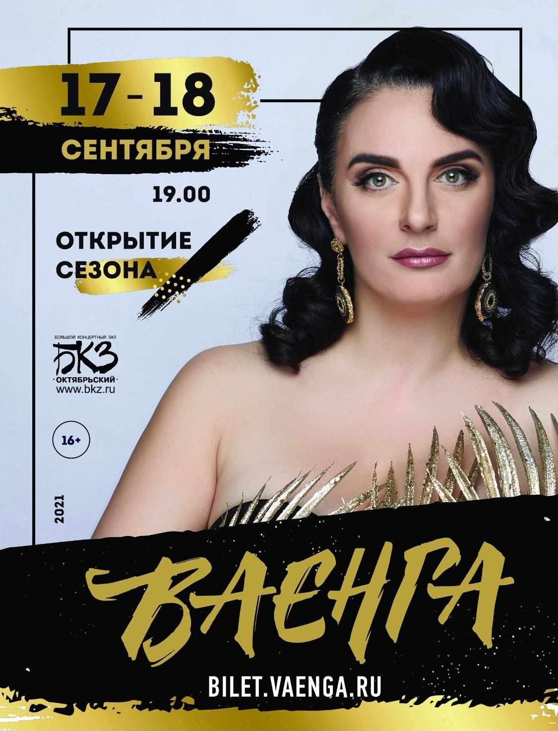 Елена Ваенга концерт БКЗ Октябрьский