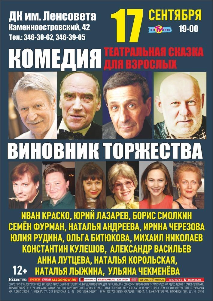Афиша спектакля Комедия «Виновник торжества» в ДК Ленсовета
